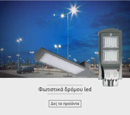 Φωτιστικά δρόμου