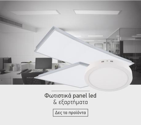 Φωτιστικά panel led